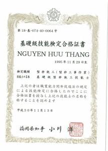 基礎級技能検定合格証書 タン